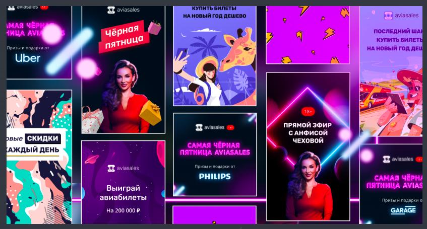 Реклама «Чёрной Пятницы» от Travelpayouts и Aviasales