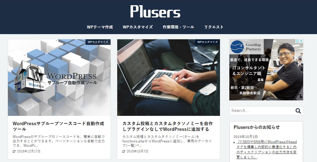 Plusers