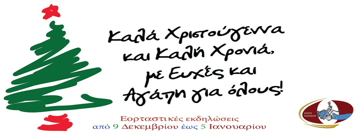 D:\Δήμος Λεβαδέων\Δράσεις\Χριστούγενα\2016\facebook-gia-simioseis.jpg