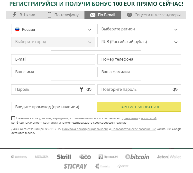 Регистрация в BetWinner по E-mail