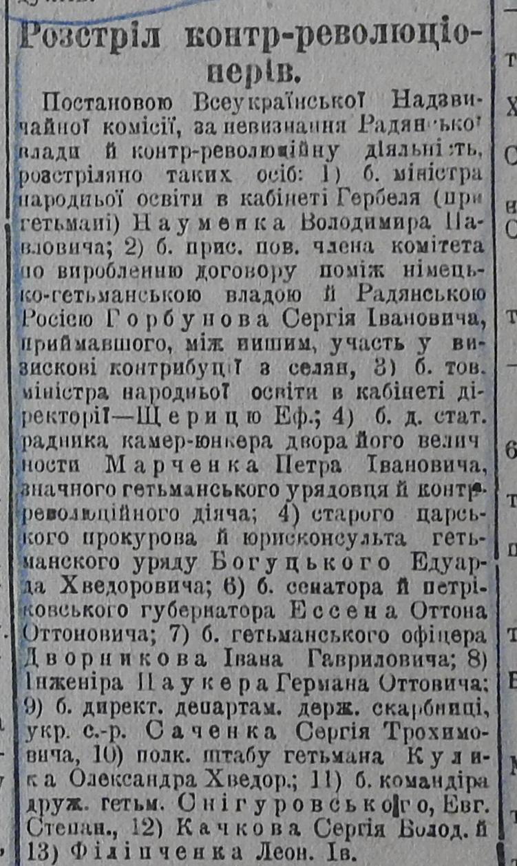 """Оголошення про розстріл в газеті """"Більшовик"""" від 10 липня 1919-го"""