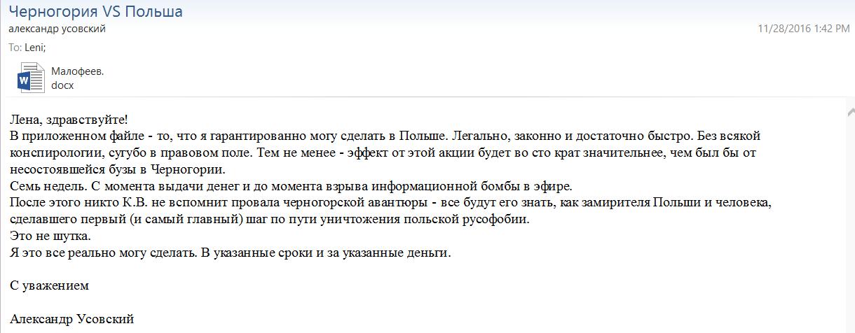 усовский-черногория