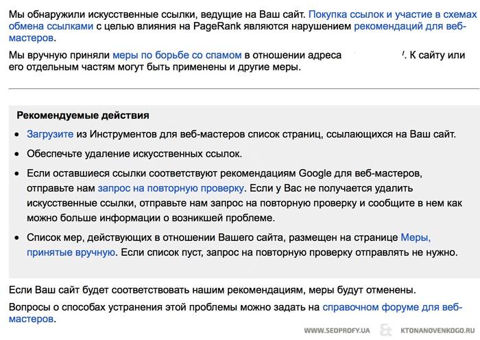 http://ktonanovenkogo.ru/image/google-filters3.png