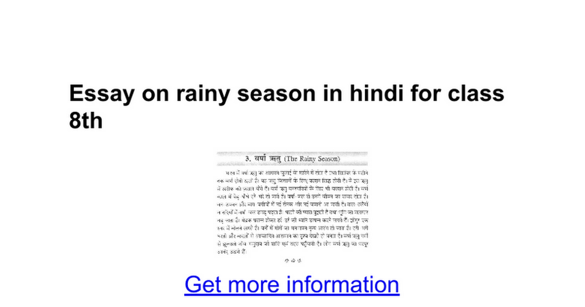 essay on rainy season in hindi Creative essay: 285 words rainy day essay for class 5 for school kids and senior students hindi essay report error essay categories  subject wise.