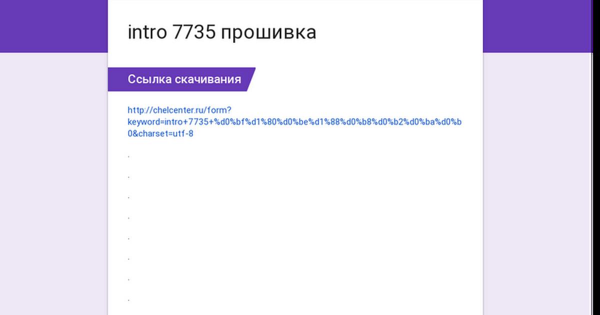 intro 7735 прошивка