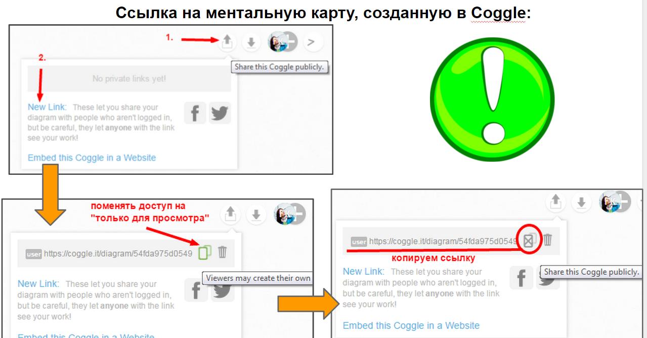Coggle   Google Презентации.png