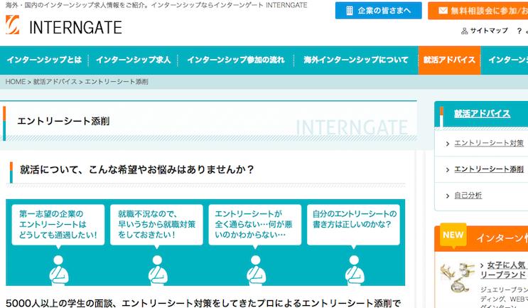 INTERGATE