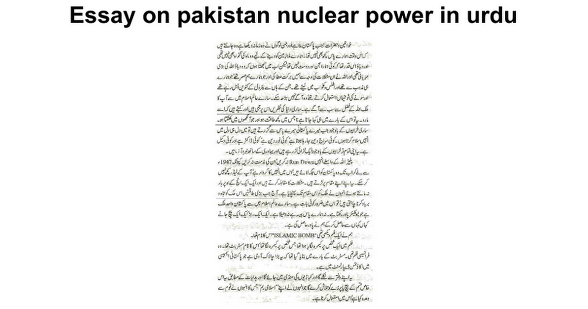 essay on nuclear power in urdu google docs