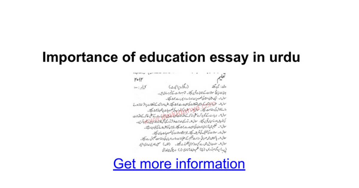 Importance of education essay in urdu - Google Docs