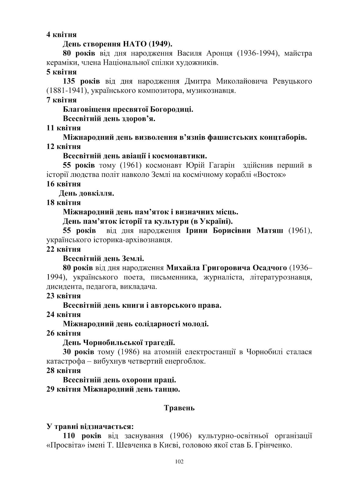 C:\Users\Валерия\Desktop\план 2016 рік\план 2016 рік-102.png
