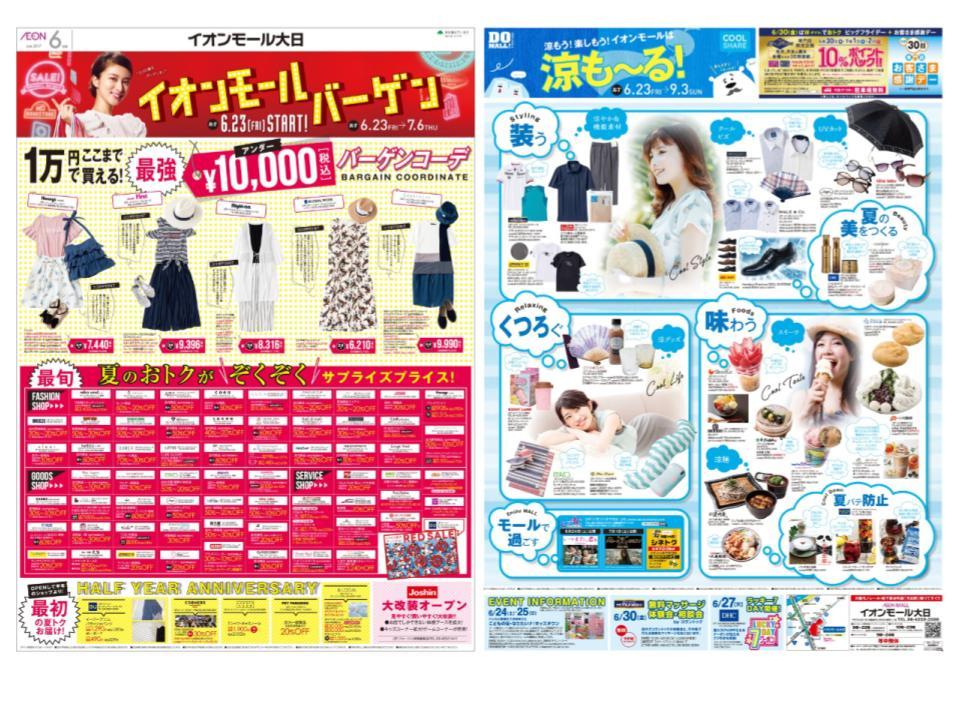 A132.【大日】イオンモールバーゲン.jpg