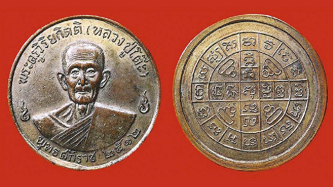 11. เหรียญกลม หลวงปู่โต๊ะ วัดประดู่ฉิมพลี ปี 2512
