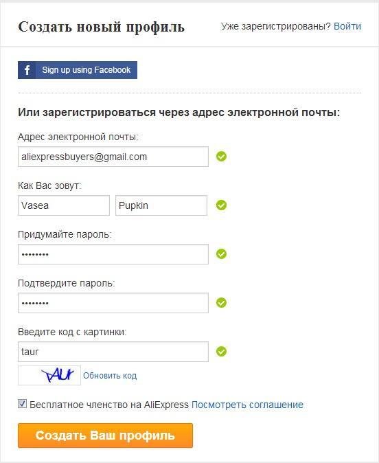 Как зарегистрироваться на алиэкспресс в украине