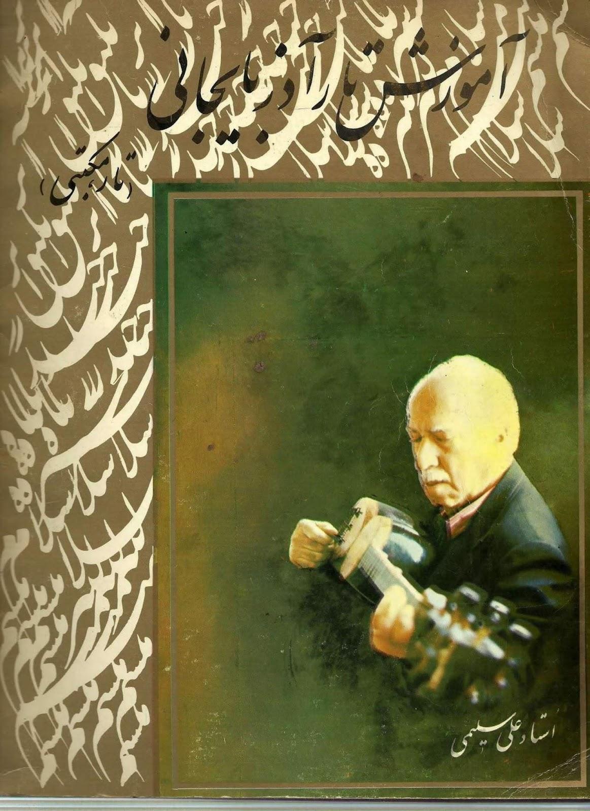 دانلود کتاب آموزش تار آذربایجانی مکتبی علی سلیمی