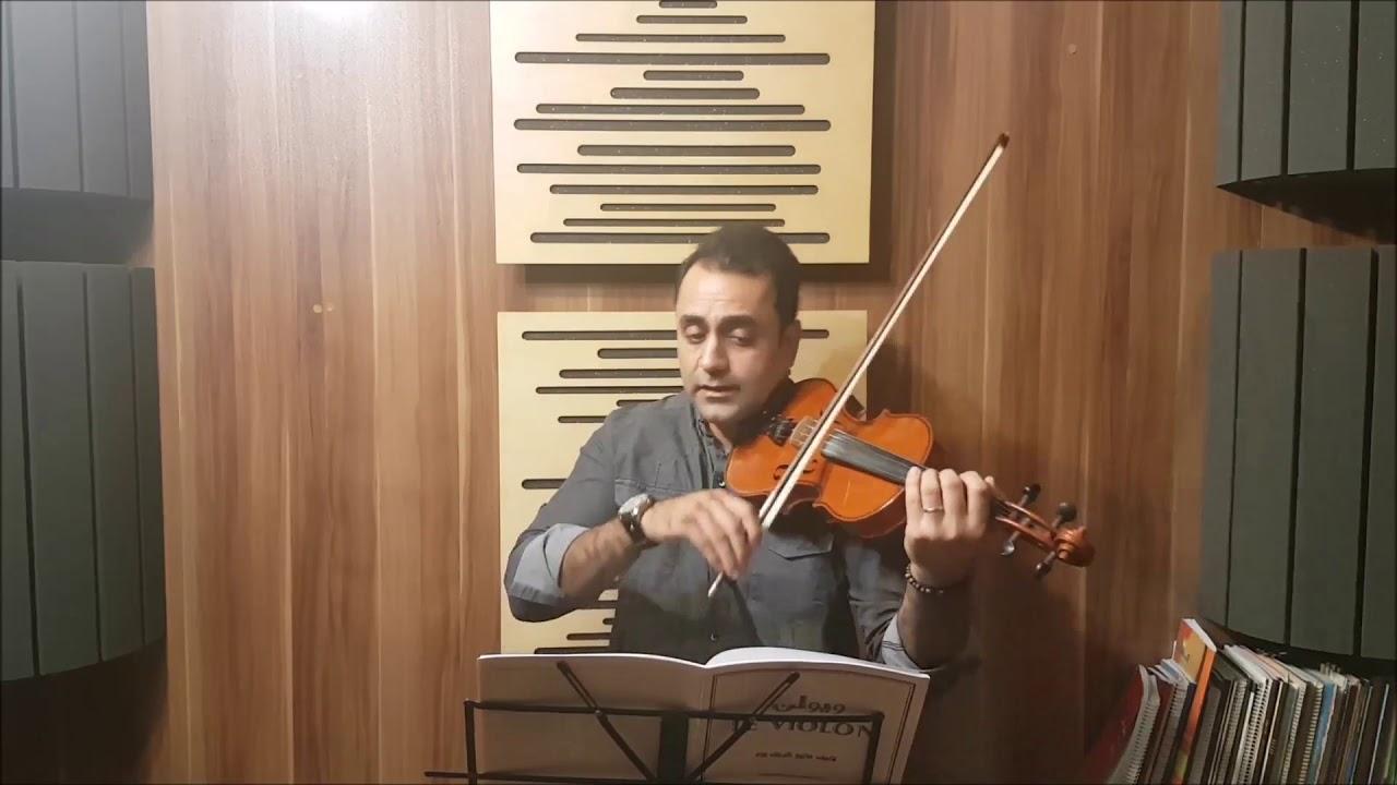 فیلم آموزش ویولن کتاب لویولن ۲ le violon جلد دوم تمرین ۱۱۷ ایمان ملکی