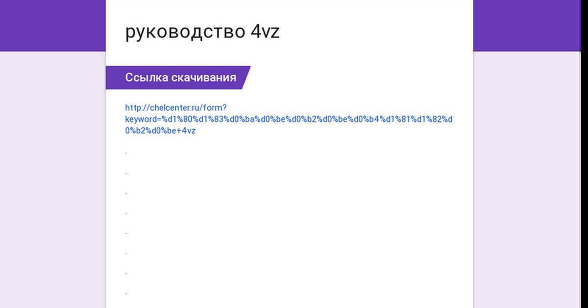 руководство 4vz
