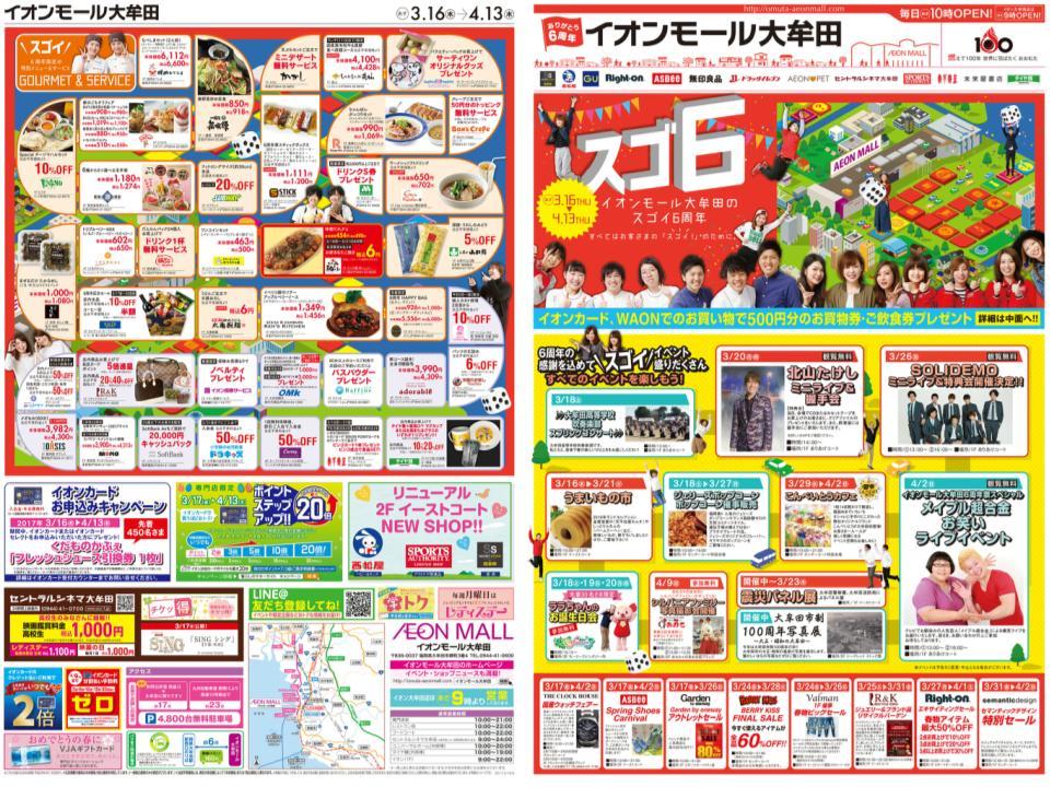 A174.【大牟田】6周年祭01.jpg