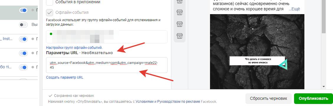 UTM метки в рекламных компаниях Facebook/Instagram