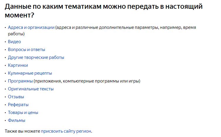 Справка от Яндекса по поводу микроразметки