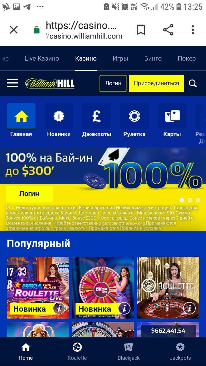 Другие акции William Hill