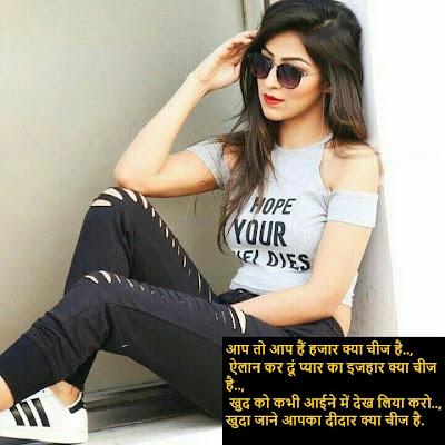 shayari girls for attitude