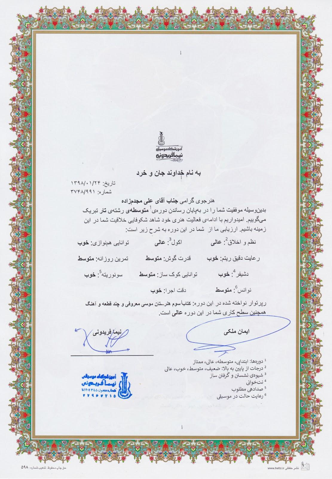 گواهینامهی پایاندورهی متوسطهی علی مجدمزاده هنرجوی تار نیما فریدونی
