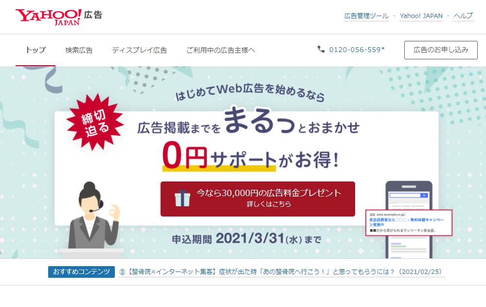 Yahoo!広告