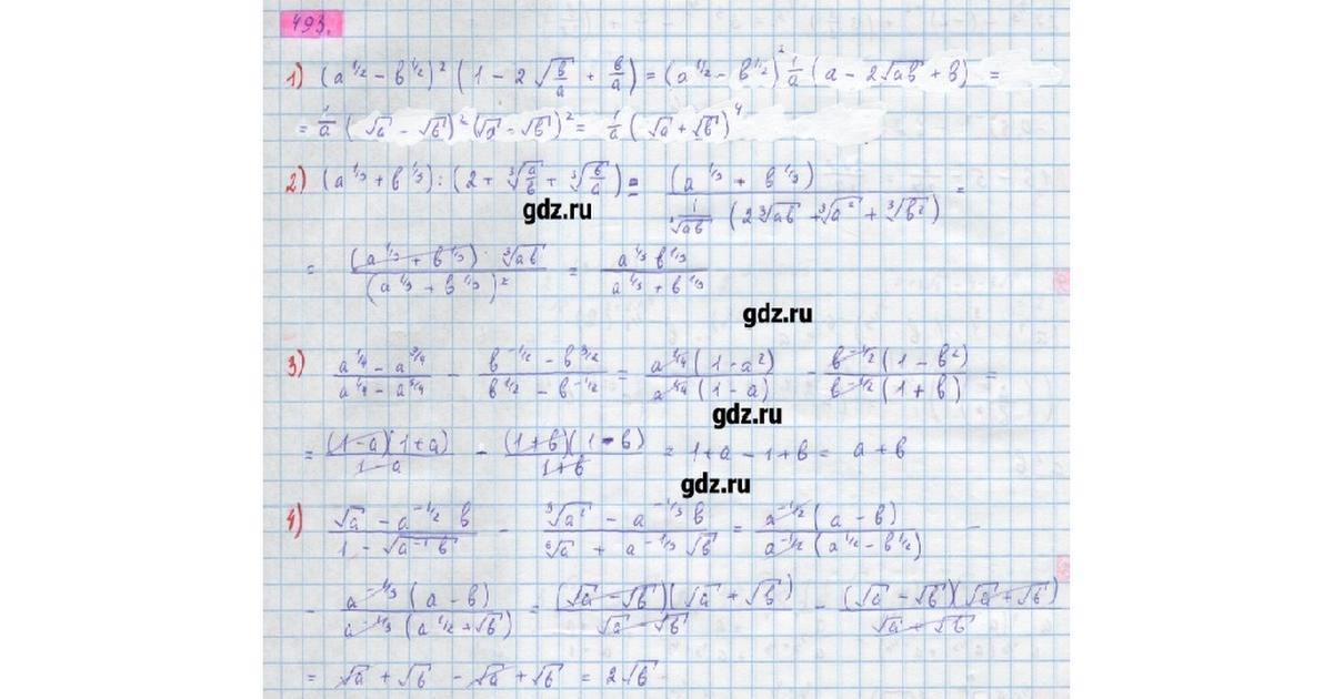 Гдз 11 Класс Колягин Ткачева Федорова
