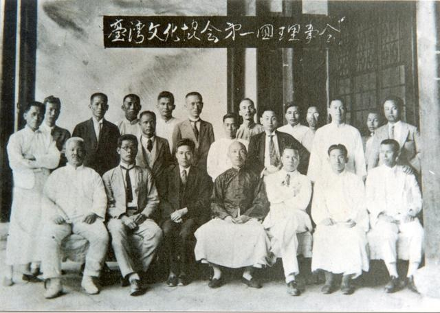 台灣文化協會的第一屆領導委員會,由左翼和右翼運動的未來領導人組成。 //圖片:公共領域