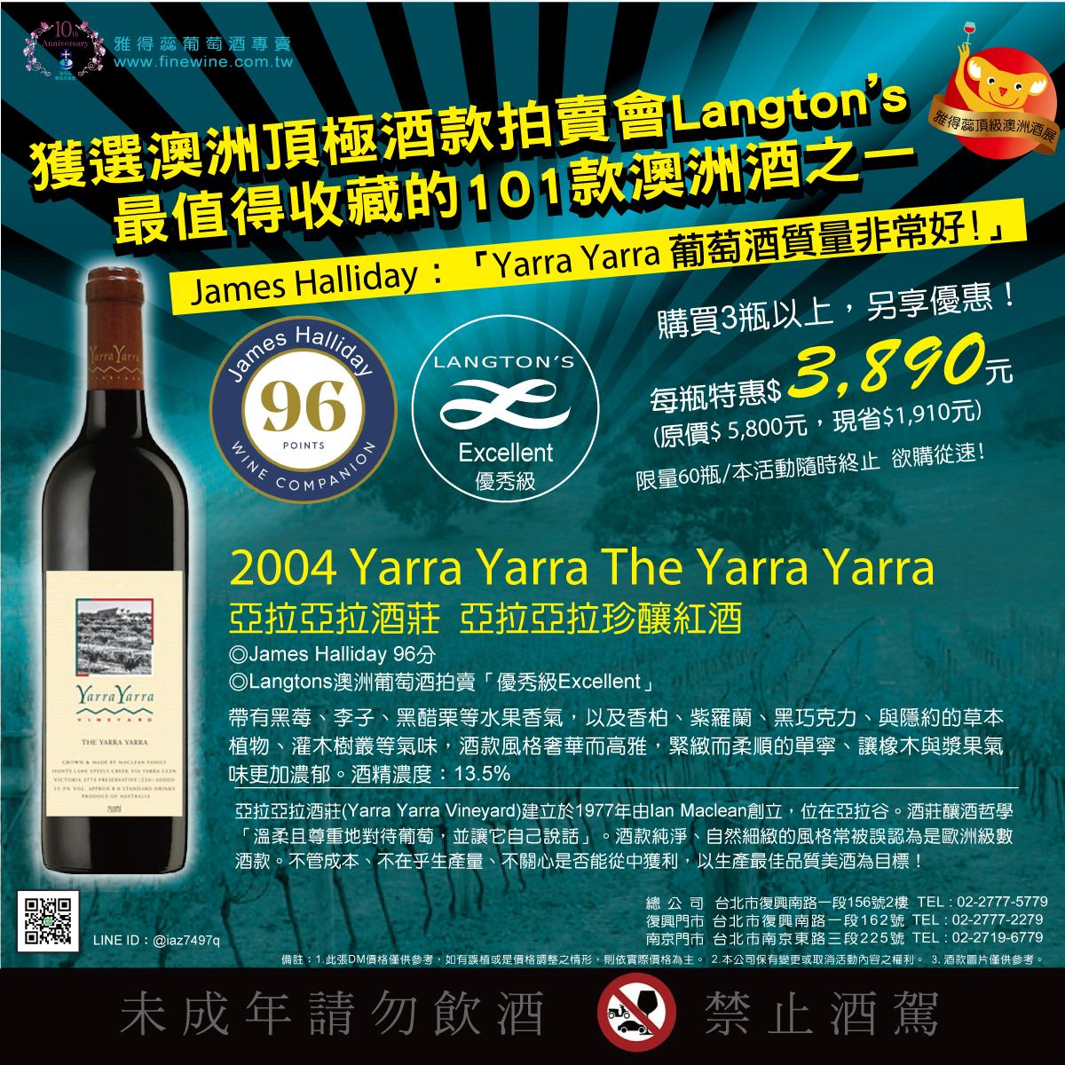 《頂級酒款限量促銷》2004-Yarra Yarra_Proof.jpg