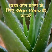 Aloe vera ke fyade