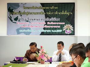 ประชุมจัดทำหลักสูตร 2557