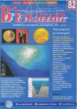 Ευκλείδης B - τεύχος 82