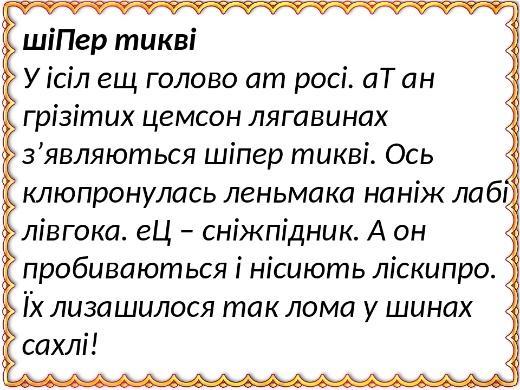 Робота по відновленню деформованих текстів. ТЕКСТИ - АНАГРАМИ
