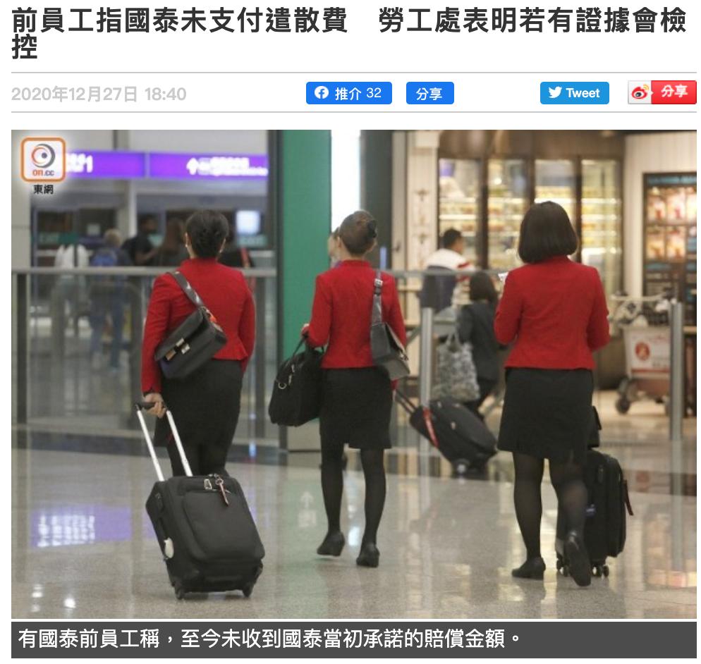 勞資糾紛-長期服務金-解僱-遣散費-LegalClarus-法透-香港律師-法律諮詢