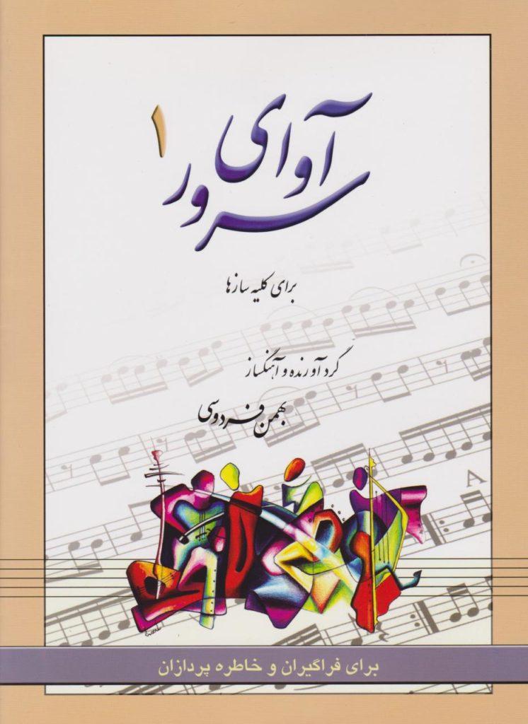 کتاب آوای سرور 1 بهمن فردوسی انتشارات رهام