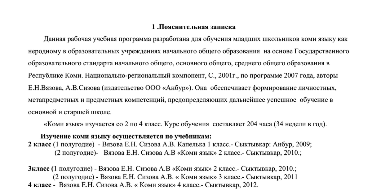 гдз коми язык 5 класс вязова сизова