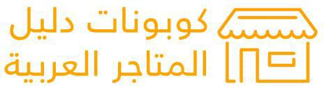 احصل على أقوي الكوبونات من كوبون ستايلي و كوبون خصم فوغا كلوسيت 80%  من موقع دليل المتاجر العربية