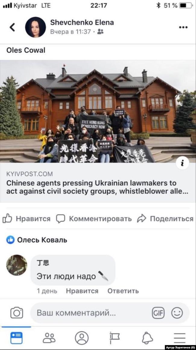 Скріншот з погрозами гонконгцям в Україні