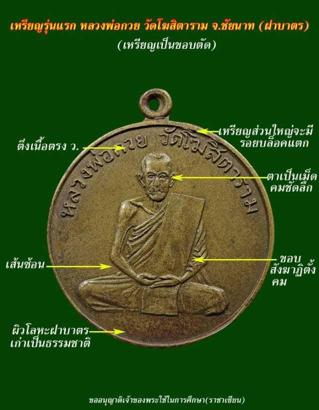 """ประวัติ """"เหรียญหลวงพ่อกวย รุ่นแรก ปี 2504"""" สุดยอดแห่งความเข้มขลังที่ราคาหลักล้าน !  10"""