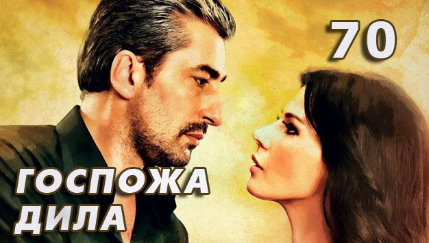 turetskie-seriali-na-russkom-yazike-dila
