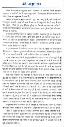 Essay On Discipline In Hindi Pdf