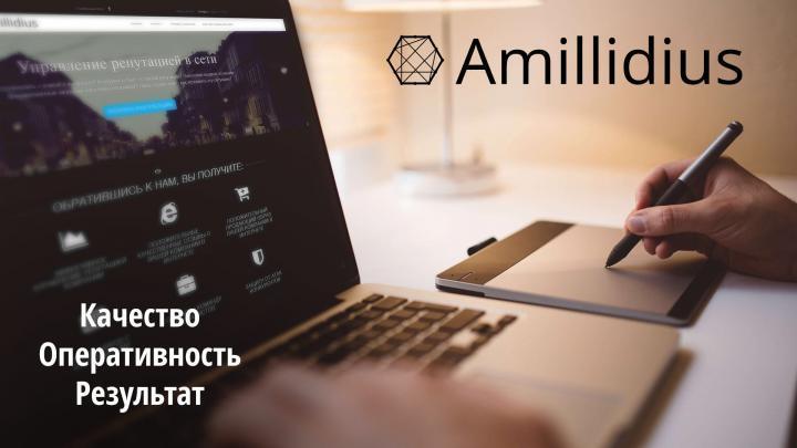 Правдивые отзывы о Amillidius услуги для вашего бизнеса