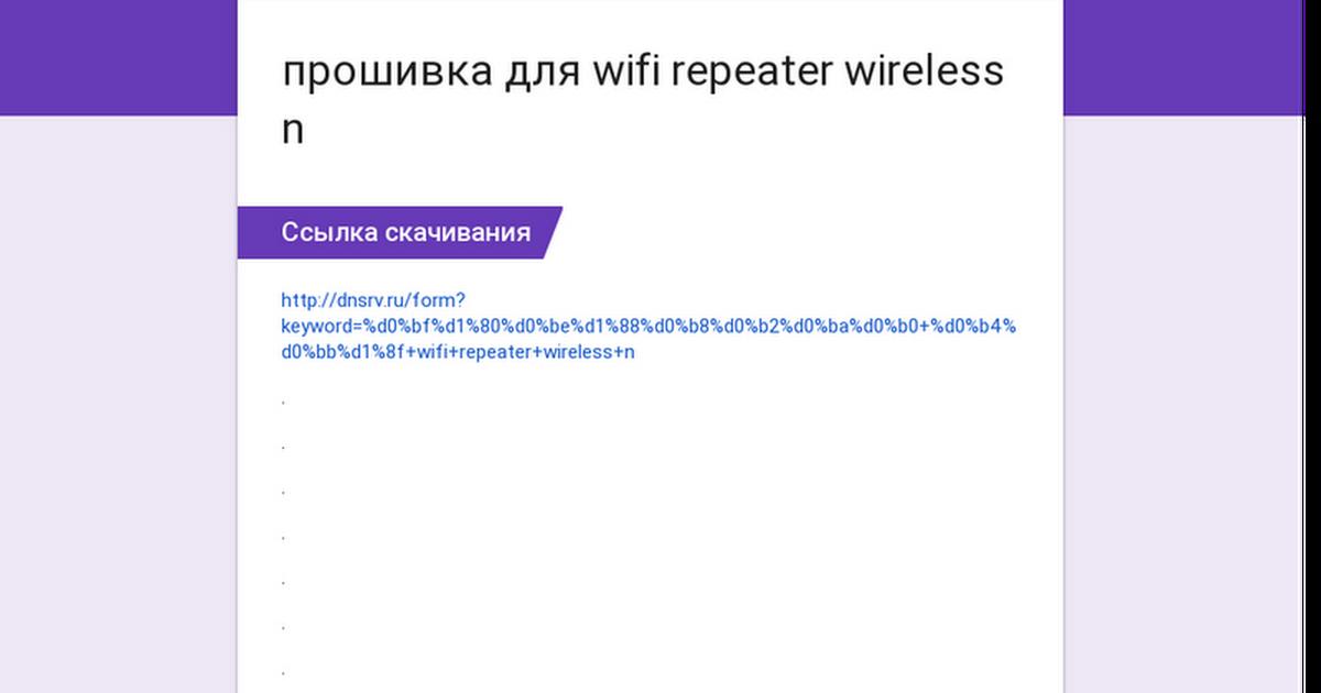 прошивка для <b>wifi</b> repeater <b>wireless</b> n