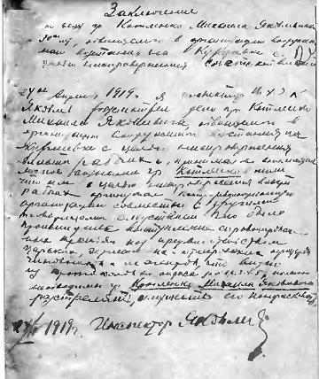 Заключение, данное В. Яковлевым по делу М. Я. Котленко: «расстрелять». Из архивов ЧК