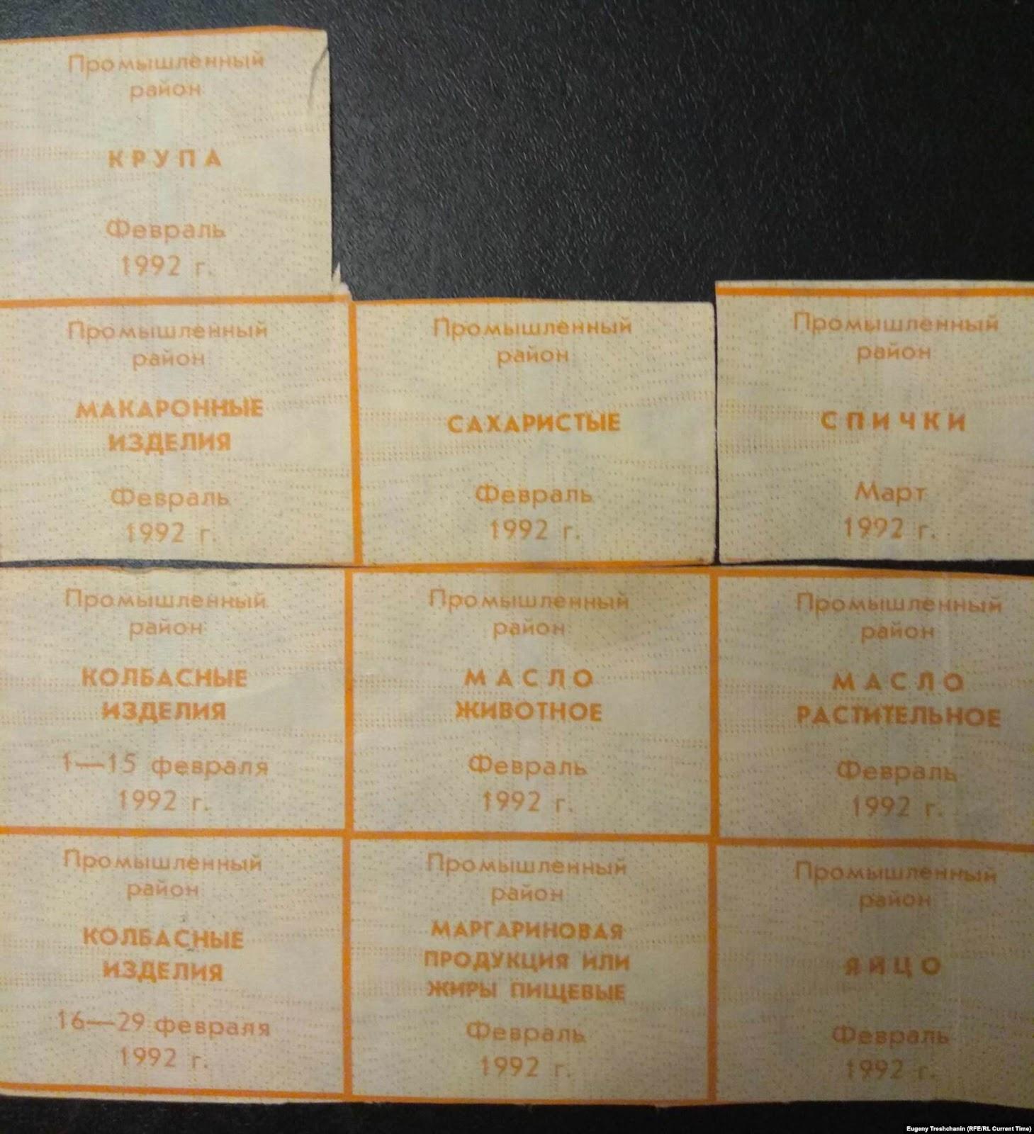 Талоны на продукты, выданные на февраль 1992 года в Промышленном районе Самары. Карточки последних выпусков не были использованы из-за либерализации цен в начале 1992 года
