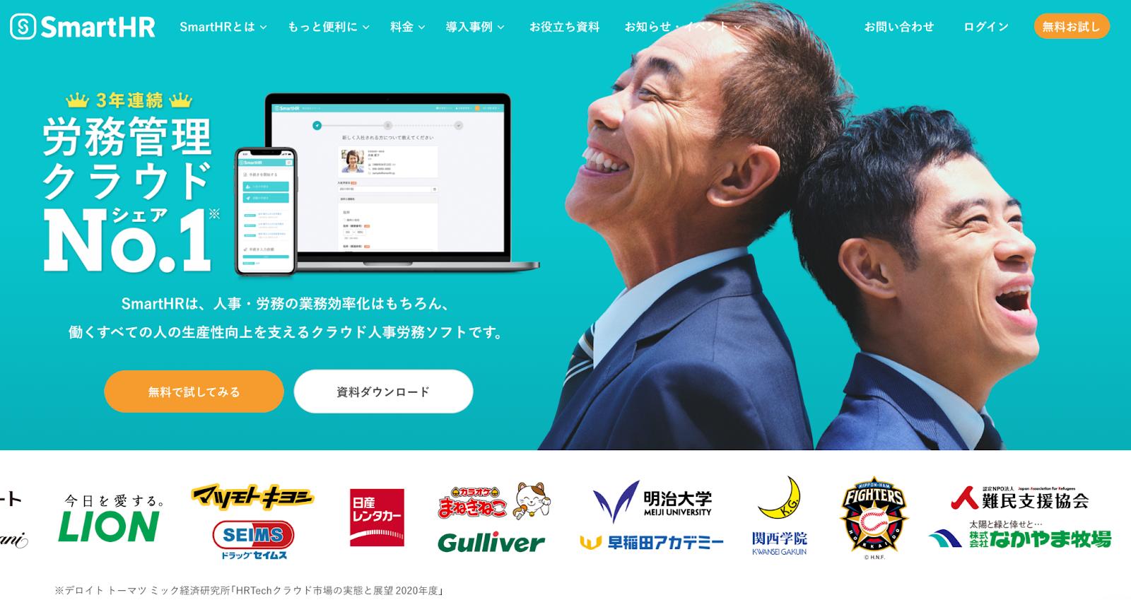 Smart HRの製品サイト