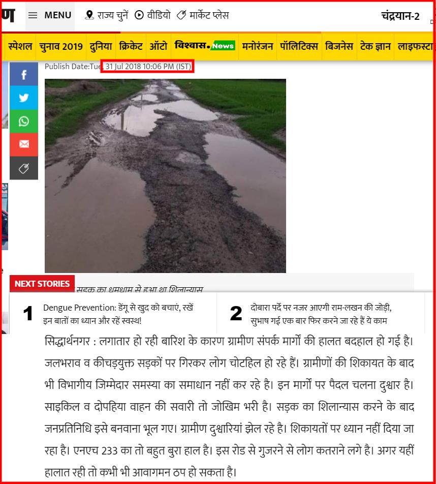 screenshot-www.jagran.com-2019.09.04-13_49_02.png