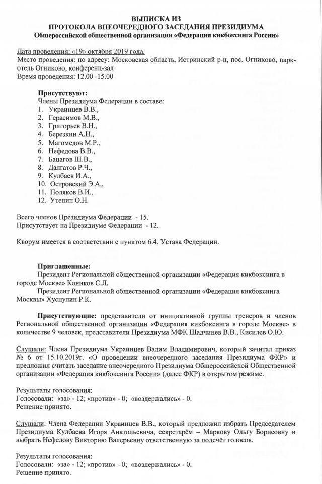C:UsersСергейDesktopДля Конференции2019-10-30_01.jpg