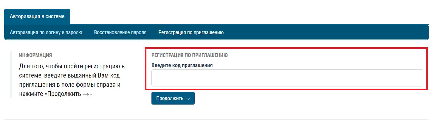 Код приглашения